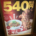 リンガーハットの「まぜ辛めん」を食べてきた。夜は50円割増…。騙された!