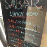とろさば専門店「SABAR 銀座店」で、とろさば丼(税込千円)を食べてきた。