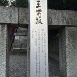 アド街でやっていた日枝神社@赤坂へ、昼休みに行ってきた。