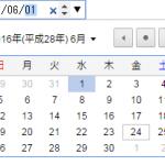 chromeでHTML5カレンダー(date)を使って日付入力する時に、テンキーだと0日のような日付が一時的に入力できてしまう事の対処法