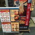 いつのまにか味覚3号店@虎ノ門が出来ていたので、麻辣刀削麺750円+特盛り・ライス無料を食べてきた!