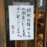 嵯峨谷(さがたに)@渋谷で、ビール2杯に蕎麦二枚withかき揚げを食べてきた。