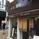 à la 麓屋(あら ふもとや)@三田で、サラリ(蕎麦withチャーシューand煮玉子、720円)を食べてきた。