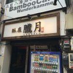 銀座でセンベロ!?6月21日にオープンした立ち飲み屋「ドラム缶 銀座本店」に行ってきたよ(^_^)/