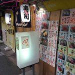 代々木にある10円寿司に行ってきた!