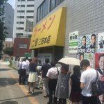 ラーメン二郎三田本店に行ってきた。ラードは食べ物、いや飲み物です!