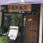 ペルー料理屋「荒井商店」@新橋で「骨付チキンと野菜のパエリア(940円)」と「ペルーのパッションフルーツジュース(100円)」を注文してみた。