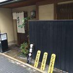 食の因数分解で紹介されていた「末げん@新橋SL前」の「かま丼大盛り(1185円)」を食べてきた。