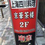 11:00~11:50は100円引き!京華茶楼@内幸町で海鮮タンメンを食べてきた。