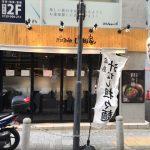 山椒屋@新橋という汁なし担々麺専門店で、白大辛味(730円)を食べてきた