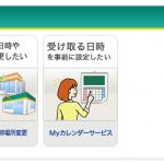 クロネコヤマトが、受け取れる時間帯を前もって指定できる「Myカレンダーサービス」を開始したので設定してみた。