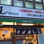 京橋から神谷町に移転した「そばよし」で、かき揚げそば+おかかごはんを食べてきた