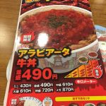 すき家でハバネロを使ったアラビアータ牛丼(10日間限定)を食べてきた。