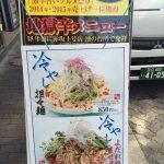 冷やし担々麺に当り無し!? ミスター陳@赤坂で850円で食べてきた。