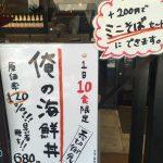 俺の海鮮丼(10食限定、680円)を、俺のだし@赤坂で食べてきた。