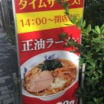 梅もと@虎ノ門で、14時~20時限定の320円ラーメンを食べてきた。