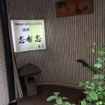 「志布志 貴船」@新橋で煮魚定食(鯛カブトの煮付、1500円)を食べてきた。