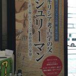 最終日のシュリーマン展@横浜ユーラシア文化館に行ってきた。