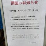 上野こども遊園地(上野動物園近くにある小さな遊園地)が2016年8月一杯で閉園していた…。