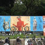 上野の古代ギリシャ展@東京国立博物館を見に行ってきたよ。