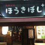 ほうきぼし@神田で「汁なし担々麺(850円)」を食べてきた。