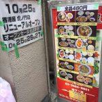 香港屋 虎ノ門店がリニューアルオープンでランチ全品480円セール! せっかくなので酢豚定食を食べてきた。