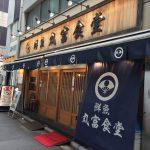 「丸富食堂 新橋店」で「サンマぬか漬け焼き定食(税込680円)」を食べてきた。