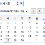 IE11がHTML5カレンダー入力に未対応なので、jQueryのdatepickerを使ってみた。