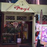 日本で最初のベトナム料理店「アオザイ」@赤坂で、日替わりオススメランチ980円を食べてきた…。