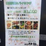 新橋を歩いていたら、ランチバイキング1000円(酒房 伊織)と書いてあったので入ってみた。