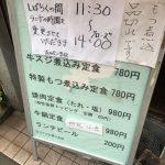 ホルモンまさる@三田で、黒毛和牛焼肉定食(980円)を食べてきた。