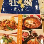 ガスト@新橋で、特盛カキからドーン(税込1186円、カキフライ×8、鶏カラ×4、1652kcal)というクレイジーなメニューを食べてきた(^_^)/