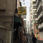うずしお別館@赤坂で、汁なし担々麺900円とライス50円を食べてきた。