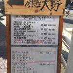 水・木曜日だけランチをやっている銀座大野で、本鮪ばくだん丼(温泉卵付き中トロ丼 1080円)を食べてきた!