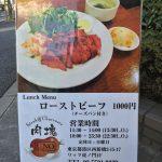 糖質制限専門店「肉塊 UNO」@虎ノ門で、ローストビーフ(1000円)を食べてきた