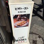 ピザトースト発祥の店、紅鹿舎(べにしか)@有楽町に行ってきた。