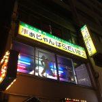 これぞガチのせんべろ!百飲(ひゃくいん)@秋葉原に久々に行ってきた。