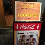 カレーの市民アルバ@秋葉原でホームランカレー(1100円)を食べてきた。第三火曜日は100円引き!