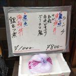 初島@新橋で、海鮮丼+焼魚(800円)or煮魚(1000円)を選ぶランチを食べてきた。