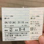 「めめた~ん!」織物職人(50代独身)が地下アイドルにハマる映画「堕ちる」を観てきた。情熱と狂気は紙一重だね!
