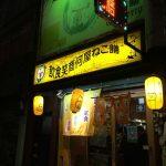 新宿の花園神社近くにある24時間営業の定食屋「ねこ膳」に行ってきた!