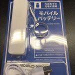 ダイソーの300円モバイルバッテリーを買ってみた。