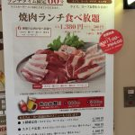 焼肉食堂@横浜ヨドバシで、焼肉食べ放題ランチ(税込1490円)を食べてきた