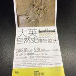 上野の大英自然史博物館展に行ってきた。