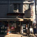 十条・赤羽の西側にある10円ゲームセンター(駄菓子屋ゲーム博物館)に行ってきた。
