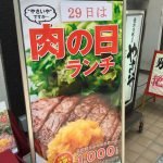 肉の日なので、北海道あか牛のステーキ(税込1080円)@やさいや 鉄板焼野菜 赤坂店で食べてきた