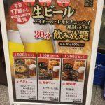 丸亀製麺@霞が関ビルで30分飲み放題1000円に行ってきた!