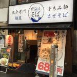 魚がしそば@新橋で、魚介まぜそば(680円)を食べてきた
