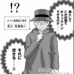 「孫ならギリいけるか!?」アプリ限定の金田一のスピンオフ「犯人たちの事件簿」が完全に笑わせにきている!