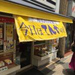 毎月18日は税込390円で天丼が食べられる「てんやの日」!